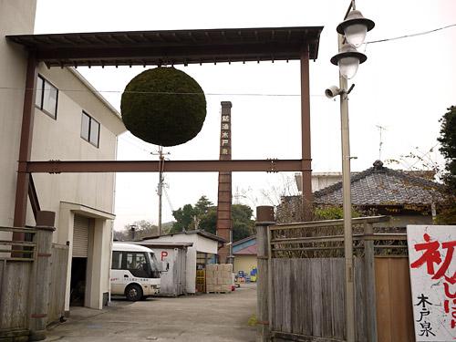 木戸泉酒造 杉玉