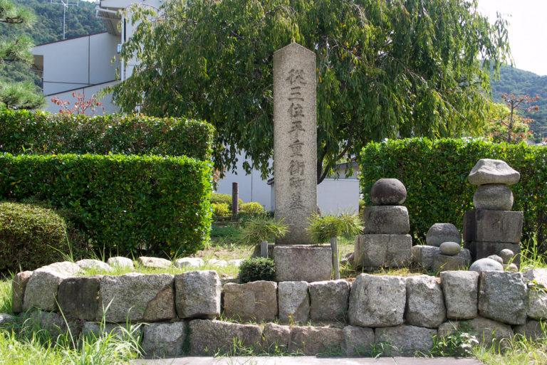 平重衡の墓